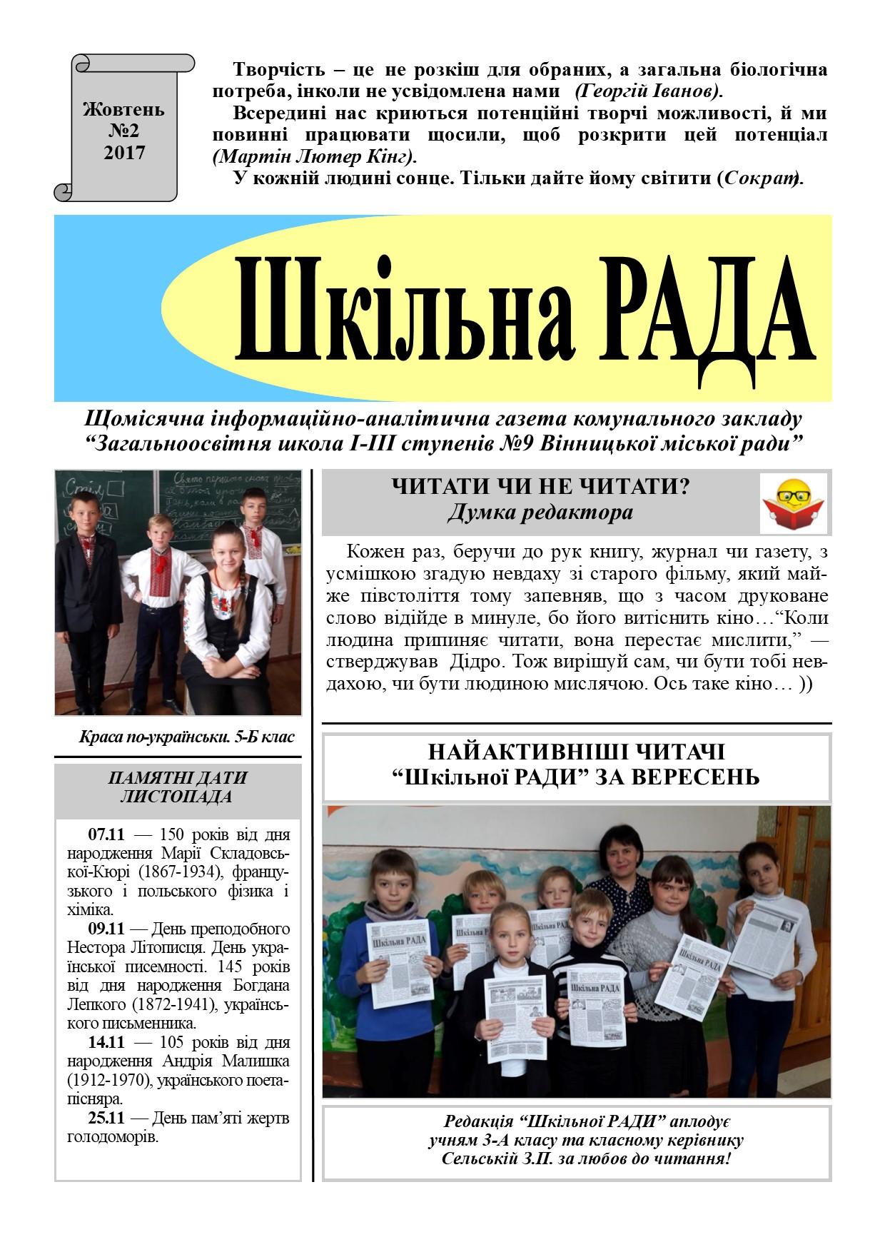 жовтень_2017