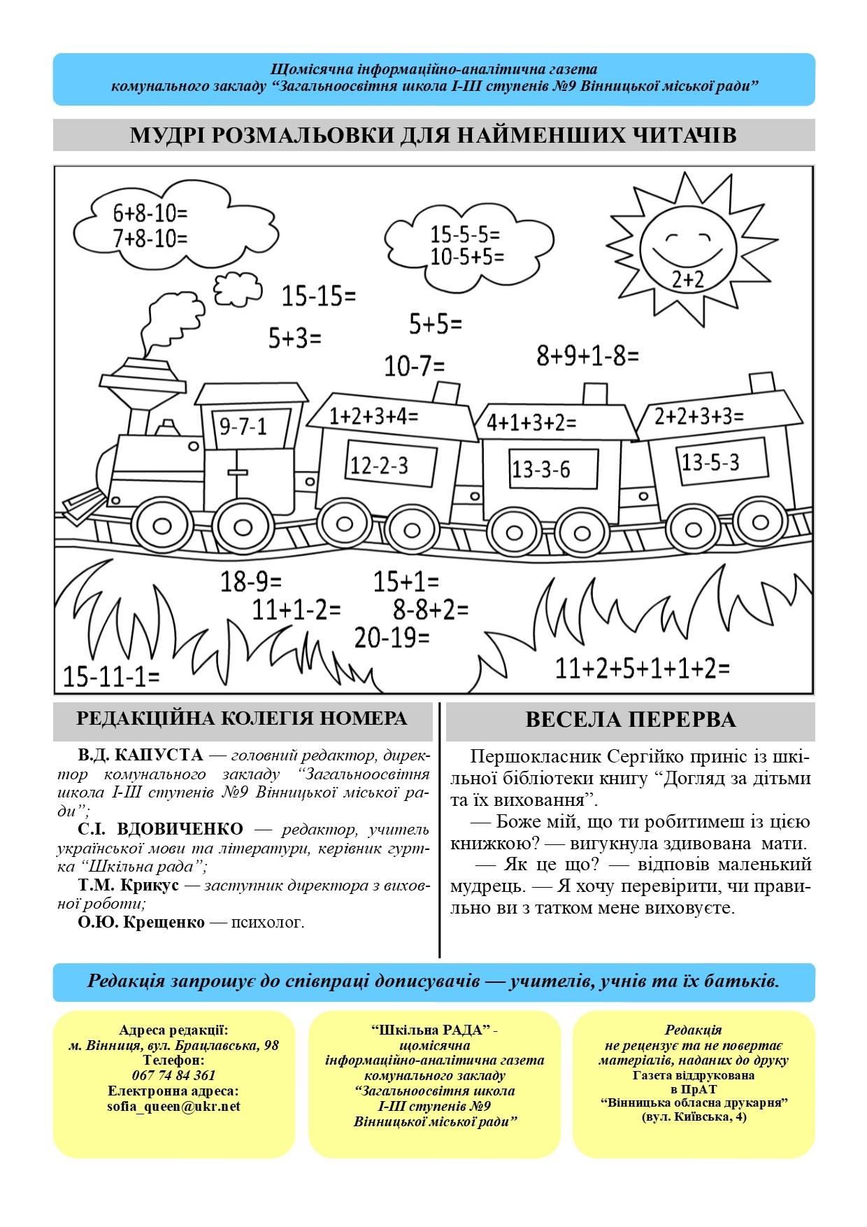 жовтень_2017_4