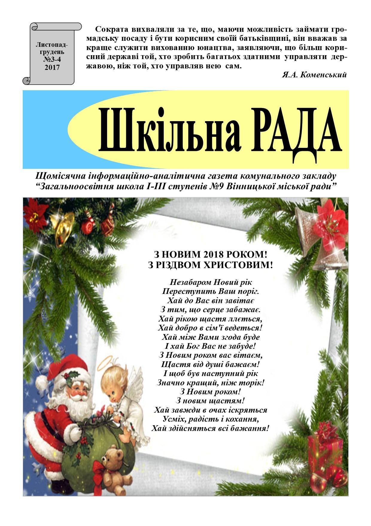 листопад-грудень_2017
